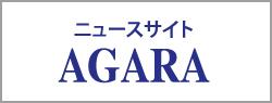 ニュースサイトAGARA
