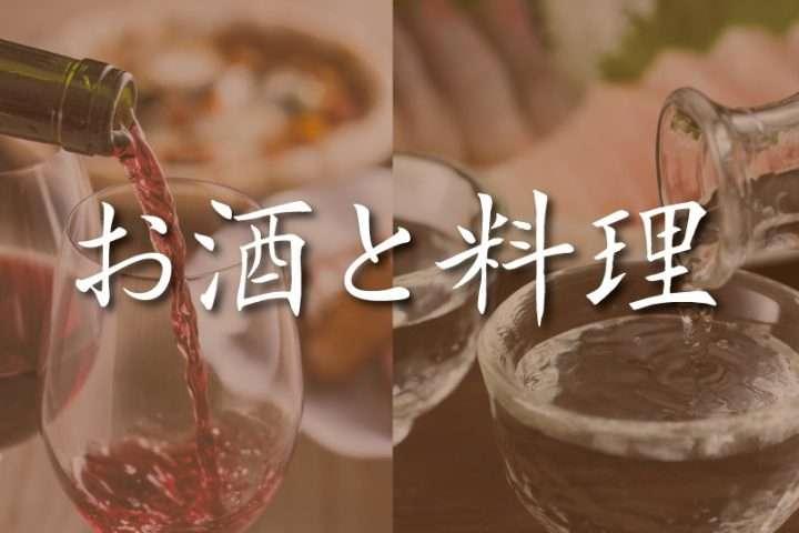 お酒と料理top