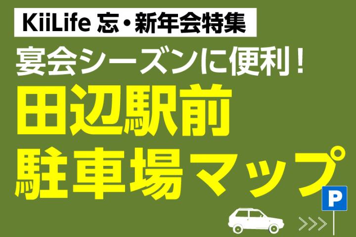 田辺駅前駐車場マップ