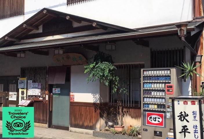 Akihei (2)