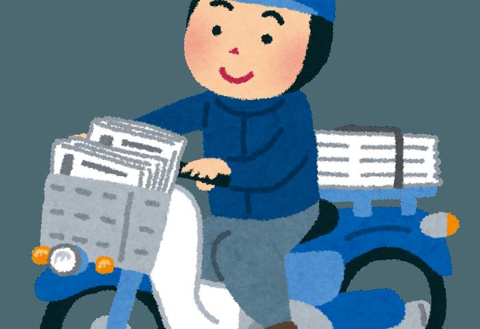 job_shinbunhaitatsu